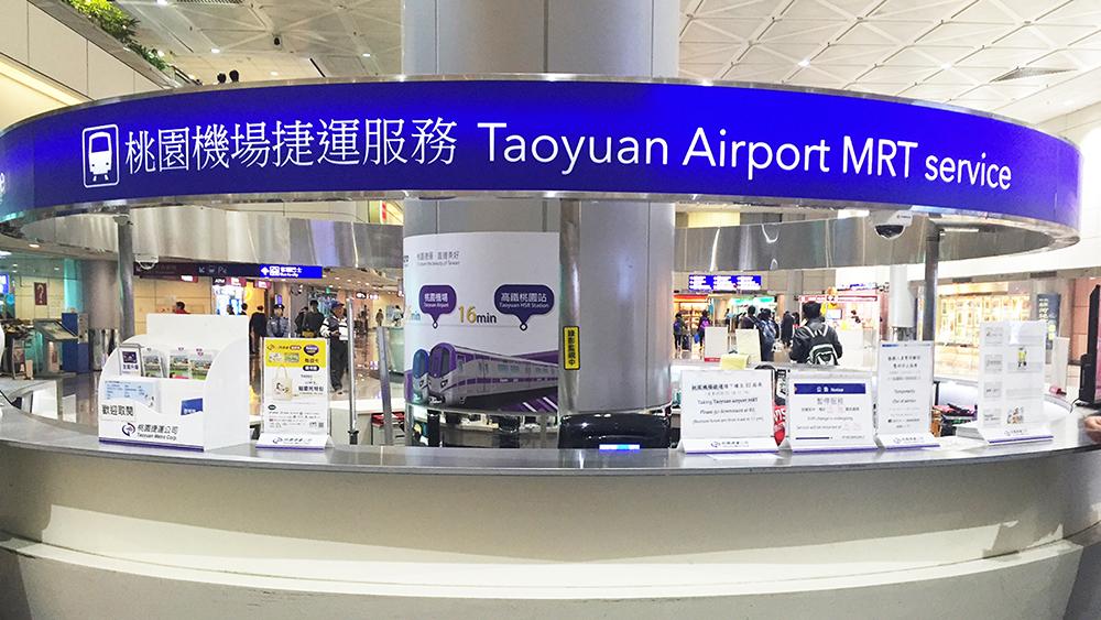 비프리투어 - 타이페이 대만공항철도 MRT 편도 & 이지카드